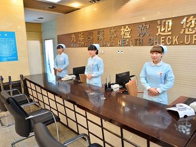 天津九华体检中心
