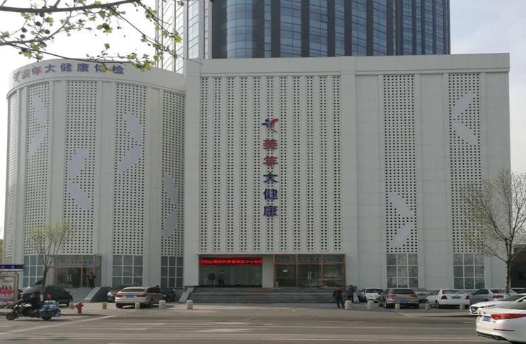 天津美年体检中心