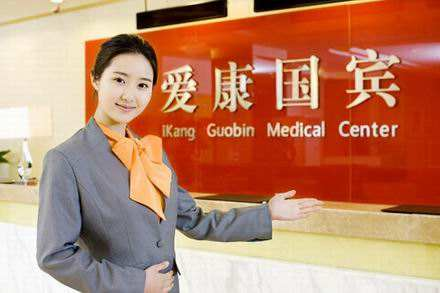 天津爱康国宾体检中心
