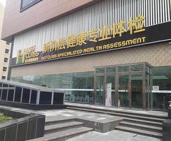 天津新阶层体检中心