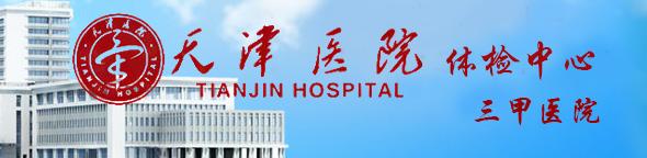 天津医院体检