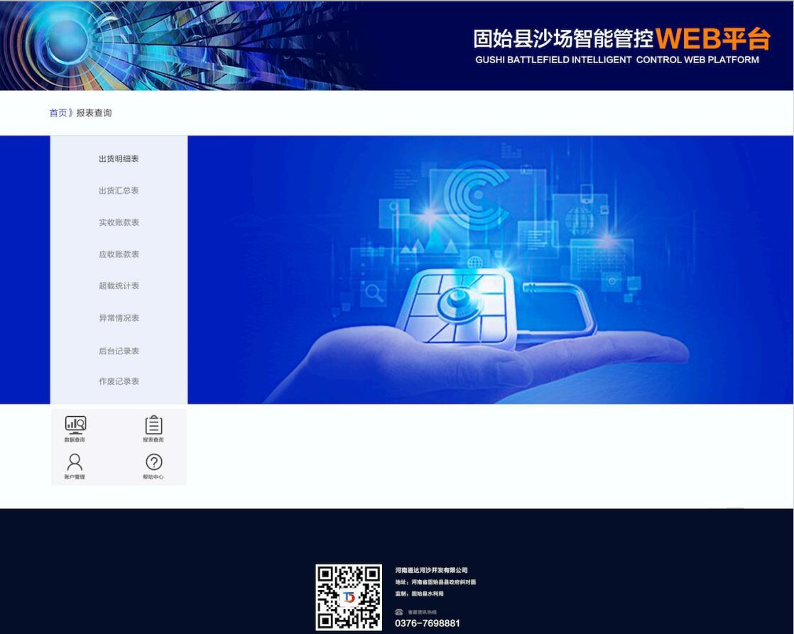 PC Version Weighing Software