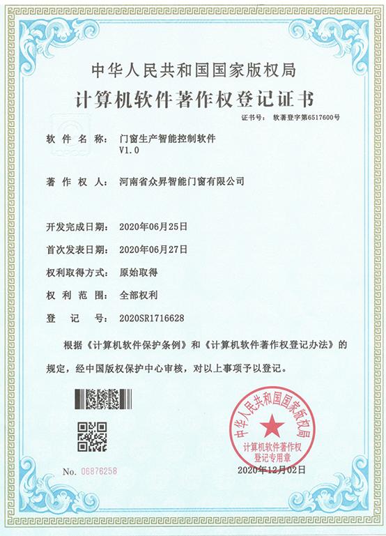 河南省众昇智能门窗有限公司