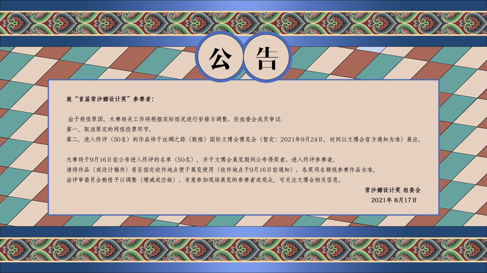 设计奖公告2