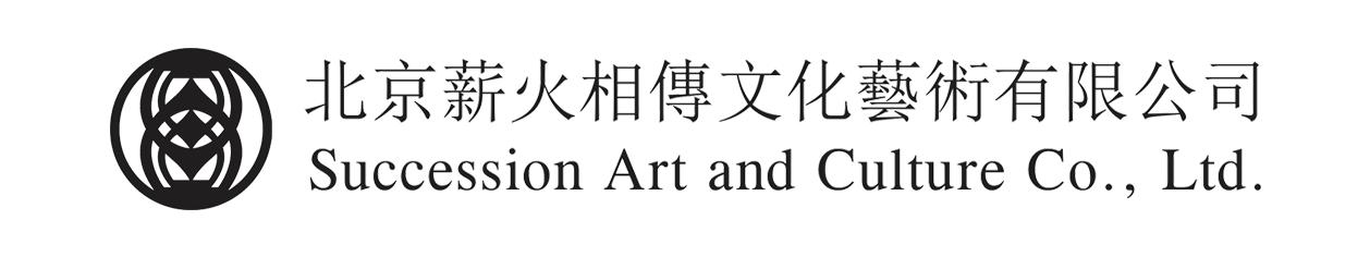 薪火相传文化艺术有限公司