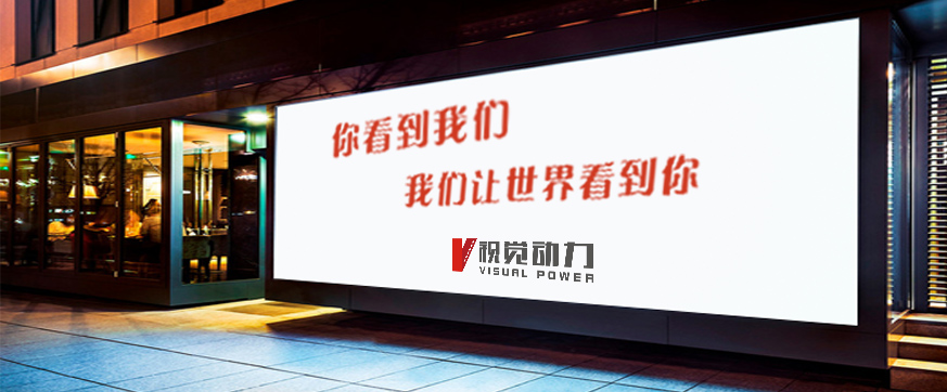 肇庆广告公司