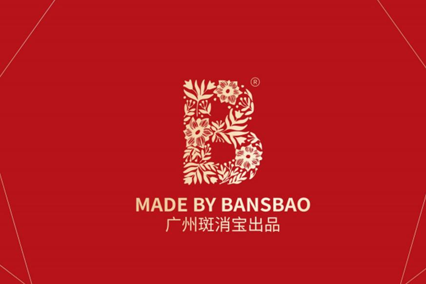 【重磅!】視覺動力與廣州斑消寶化妝品有限公司達成宣傳片制作協議