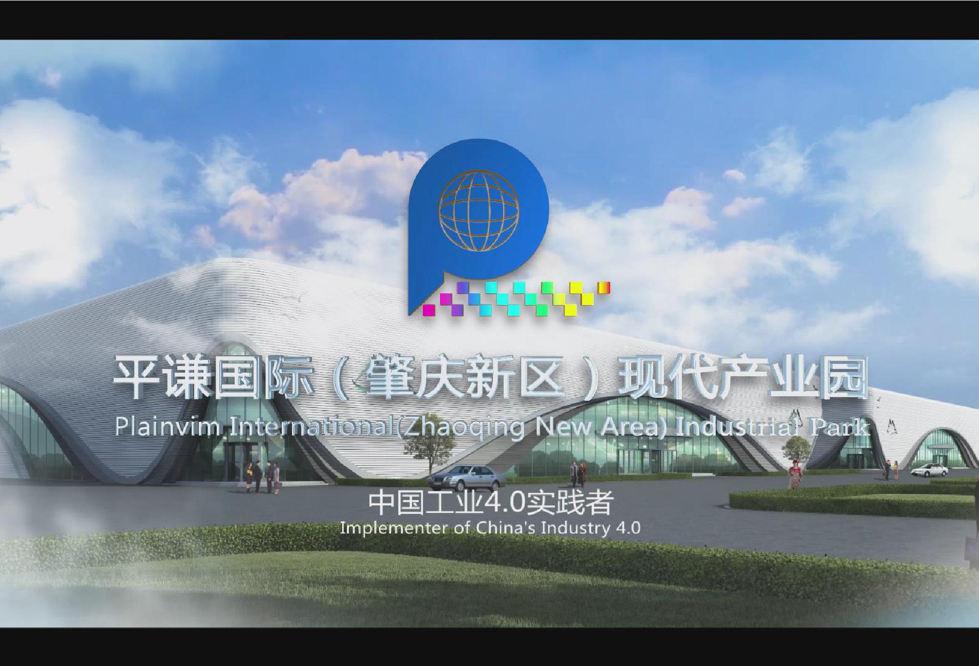 視覺動力為平謙國際(肇慶新區)現代產業園提供視頻制作服務