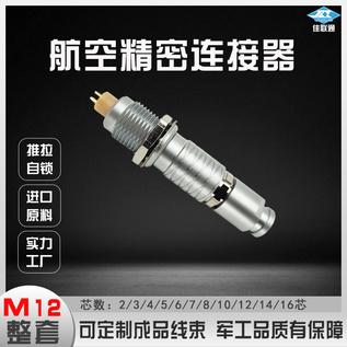 麦特斯测量仪MTI陀螺仪连接器