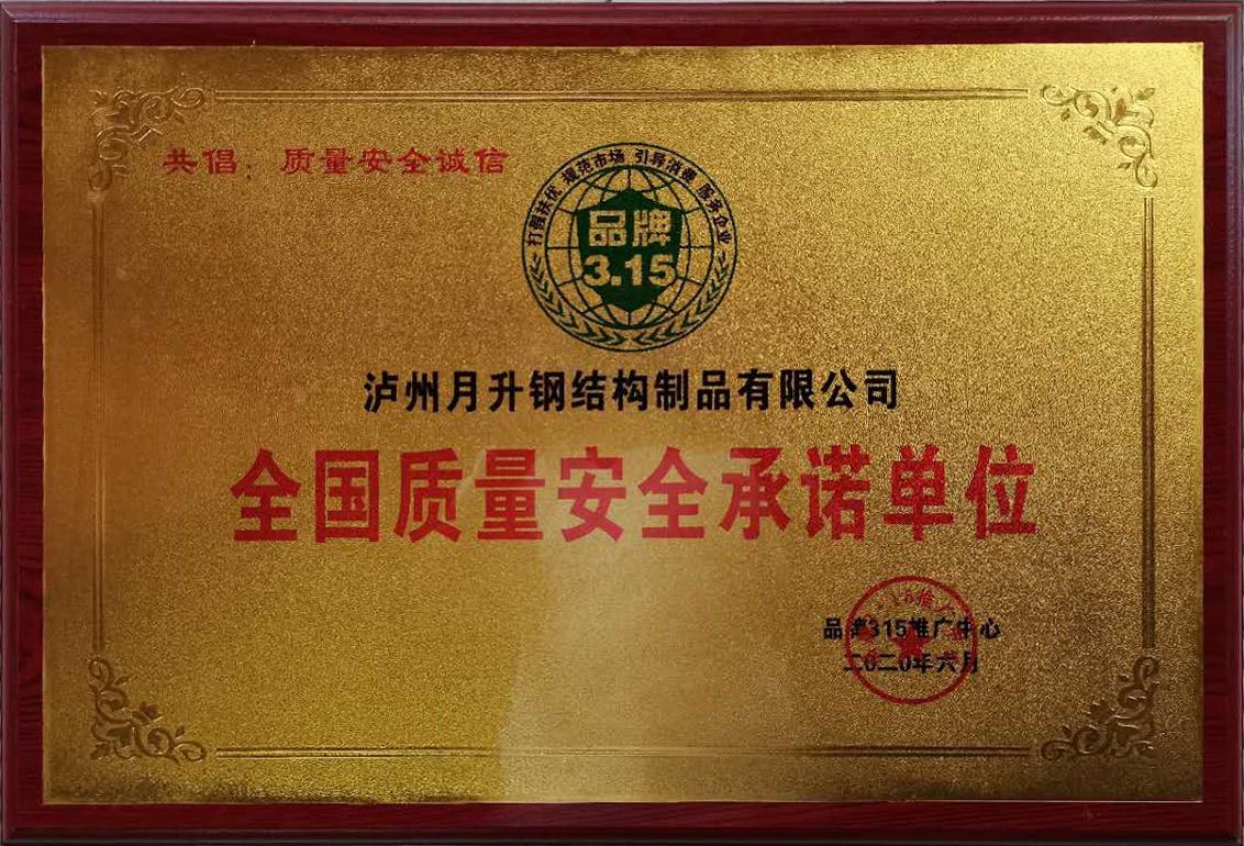 泸州月升钢构荣获2020年【全国质量安全承诺单位】