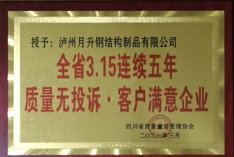 """泸州月升钢构荣获""""全省3.15连续五年,质量无投诉.客户满意企业"""""""