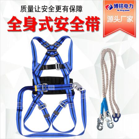 博铭安全带厂家 全身挂点式电力安全带 全身式高空作业安全带