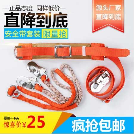 电工双保险安全带 电力锦纶安全带 单钩双钩 厂家批发