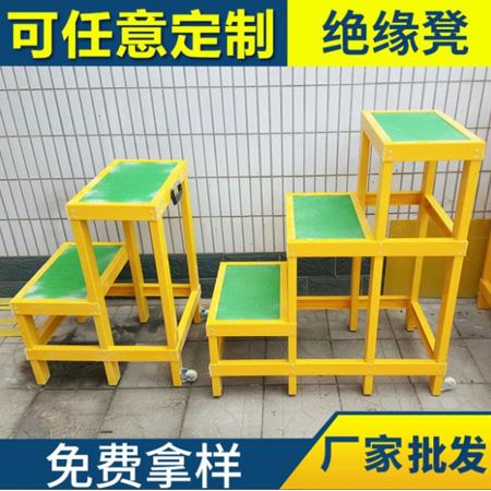 定做JGD绝缘凳 全系列两层玻璃钢绝缘高低凳 电力作业绝缘台 高凳