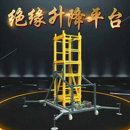 轻型升降平台、玻璃钢检修平台6米8米10米、移动式绝缘升降平台梯