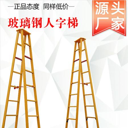厂家批发玻璃钢人字梯 绝缘梯 人字电工梯 玻璃钢绝缘 绝缘合梯