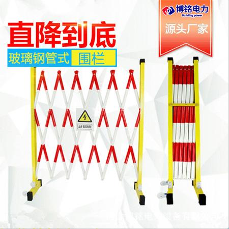 电力玻璃钢伸缩围栏 片式全绝缘围栏 施工专用隔离管式安全围栏