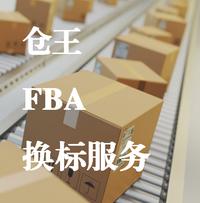 FBA退货换标——就找仓王海外仓,美国自...