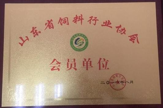 山东省饲料协会会员单位