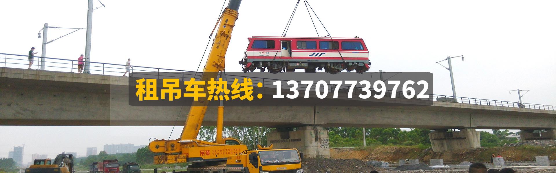 机车吊装施工