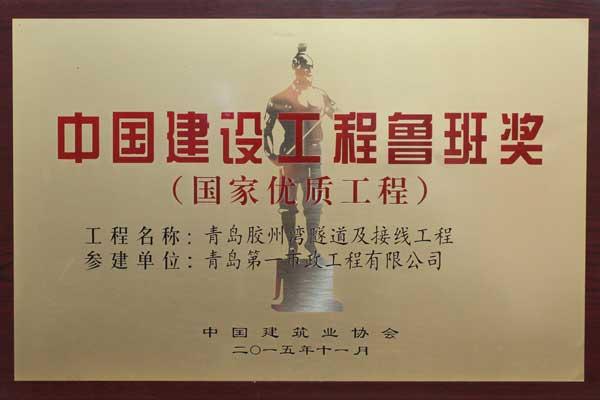 鲁班奖奖牌-海底隧道