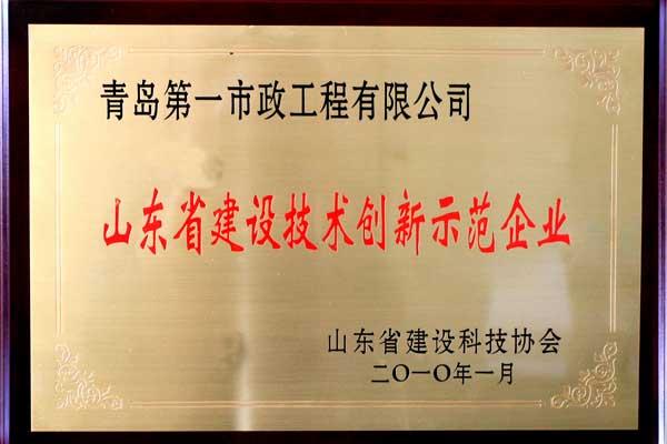 山东省建设技术创新示范企业