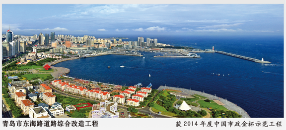 青岛市东海路综合改造工程