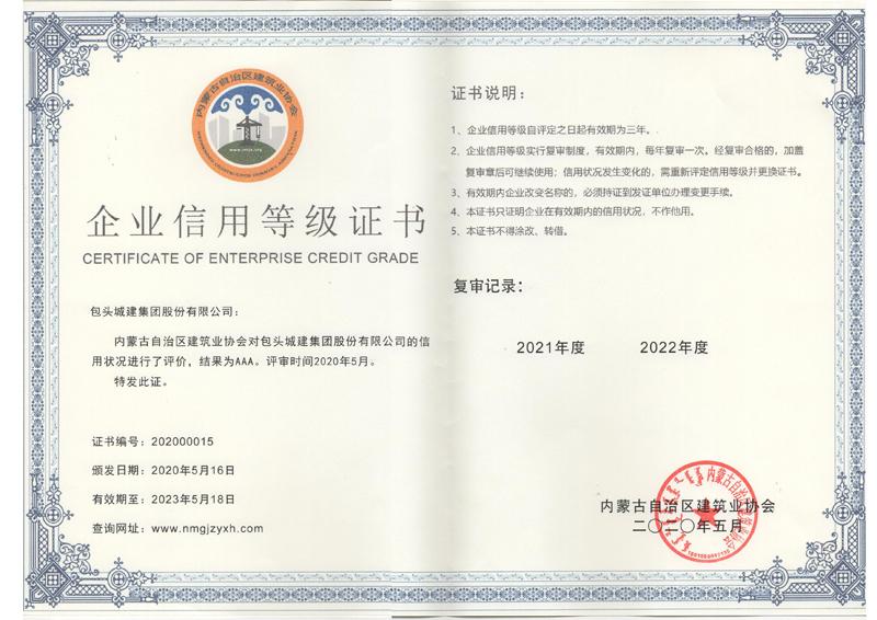 内蒙古AAA信用企业证书