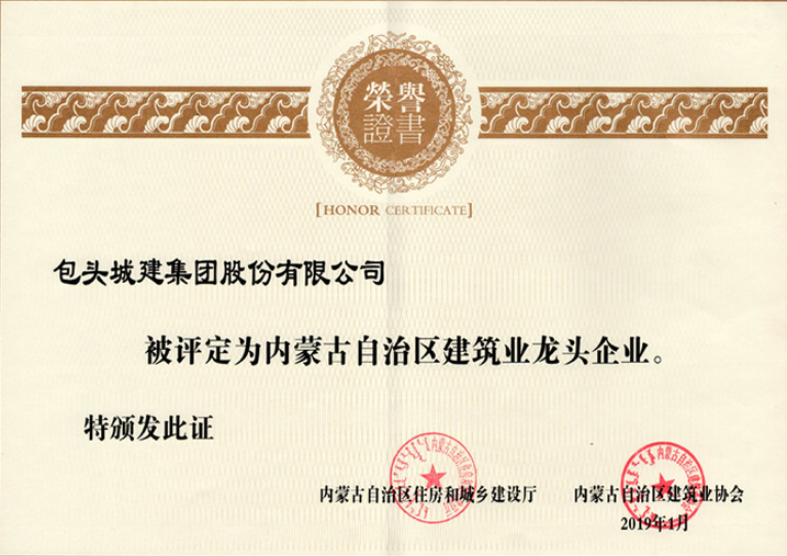 内蒙古龙头企业证书