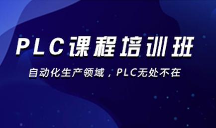 PLC编程培训