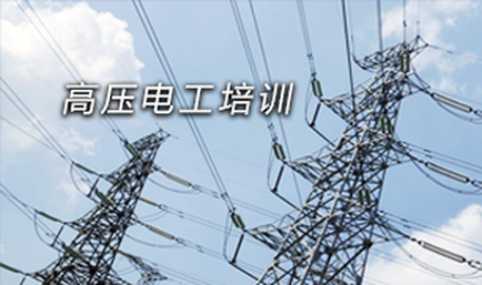 高压电工考证