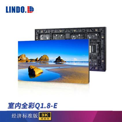 室内Q1.8E全彩LED显示屏