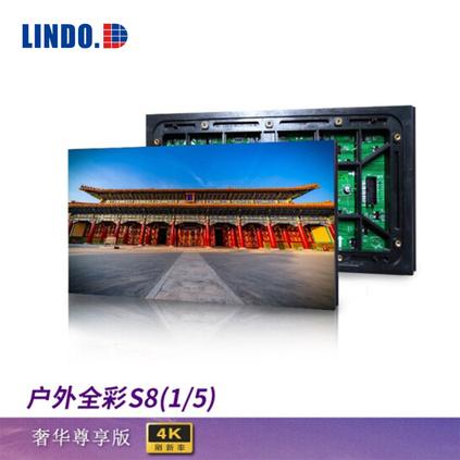 户外S8全彩LED屏