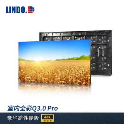 室内Q3Pro大板全彩LED屏