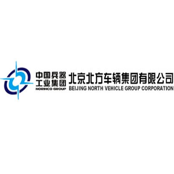 北京北方车辆集团有限公司