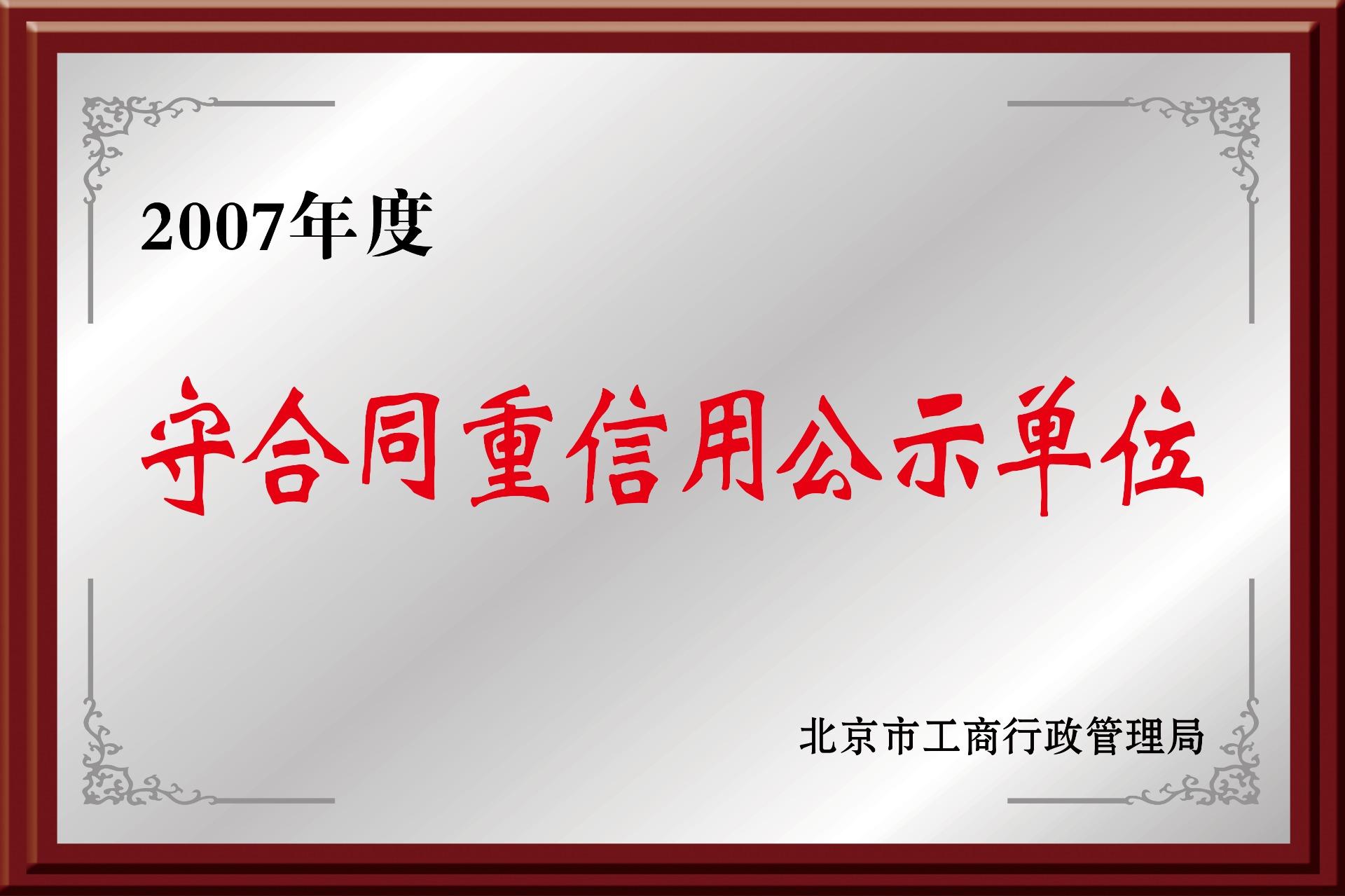 京联鑫荣誉01