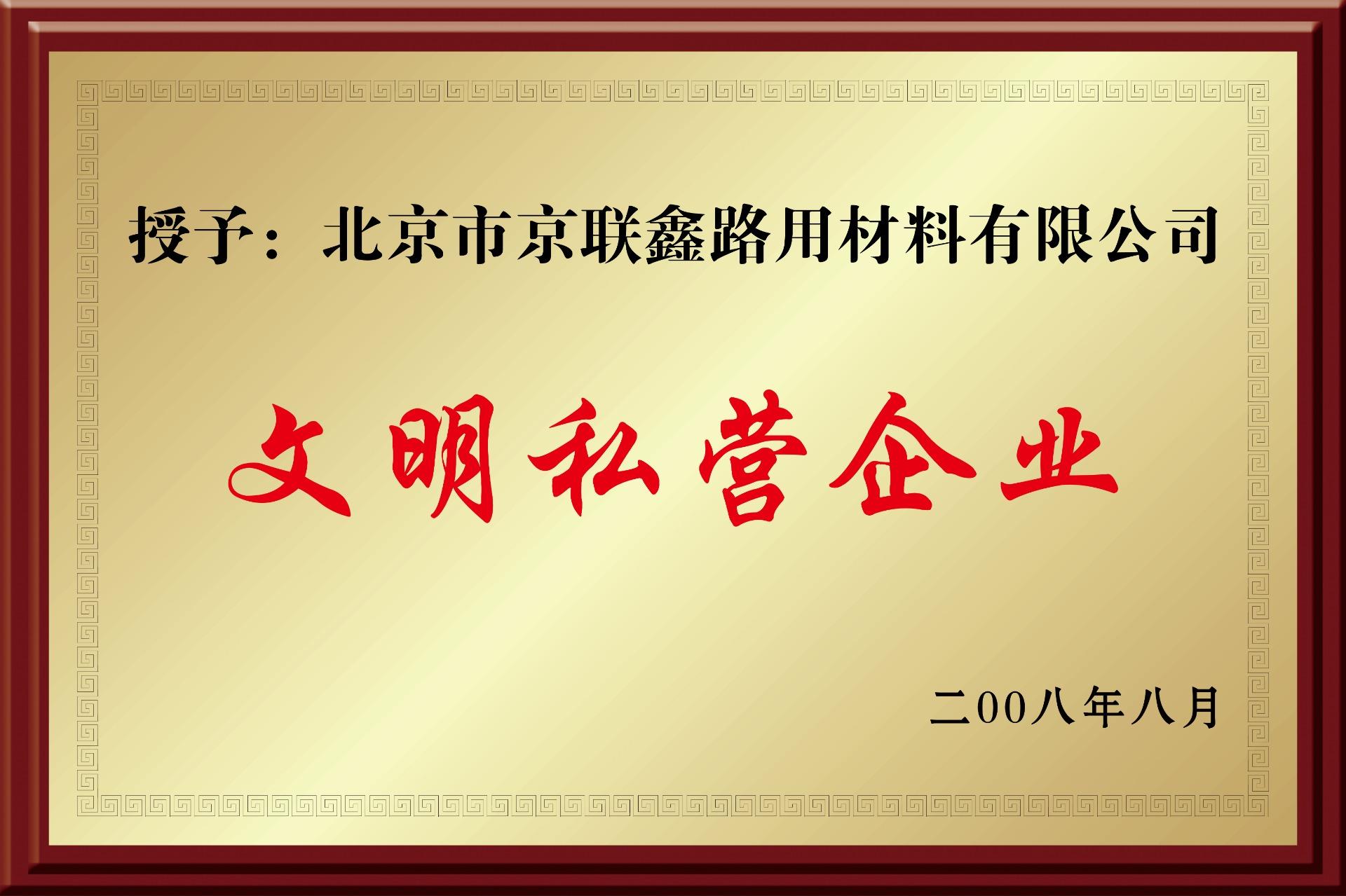京联鑫荣誉03