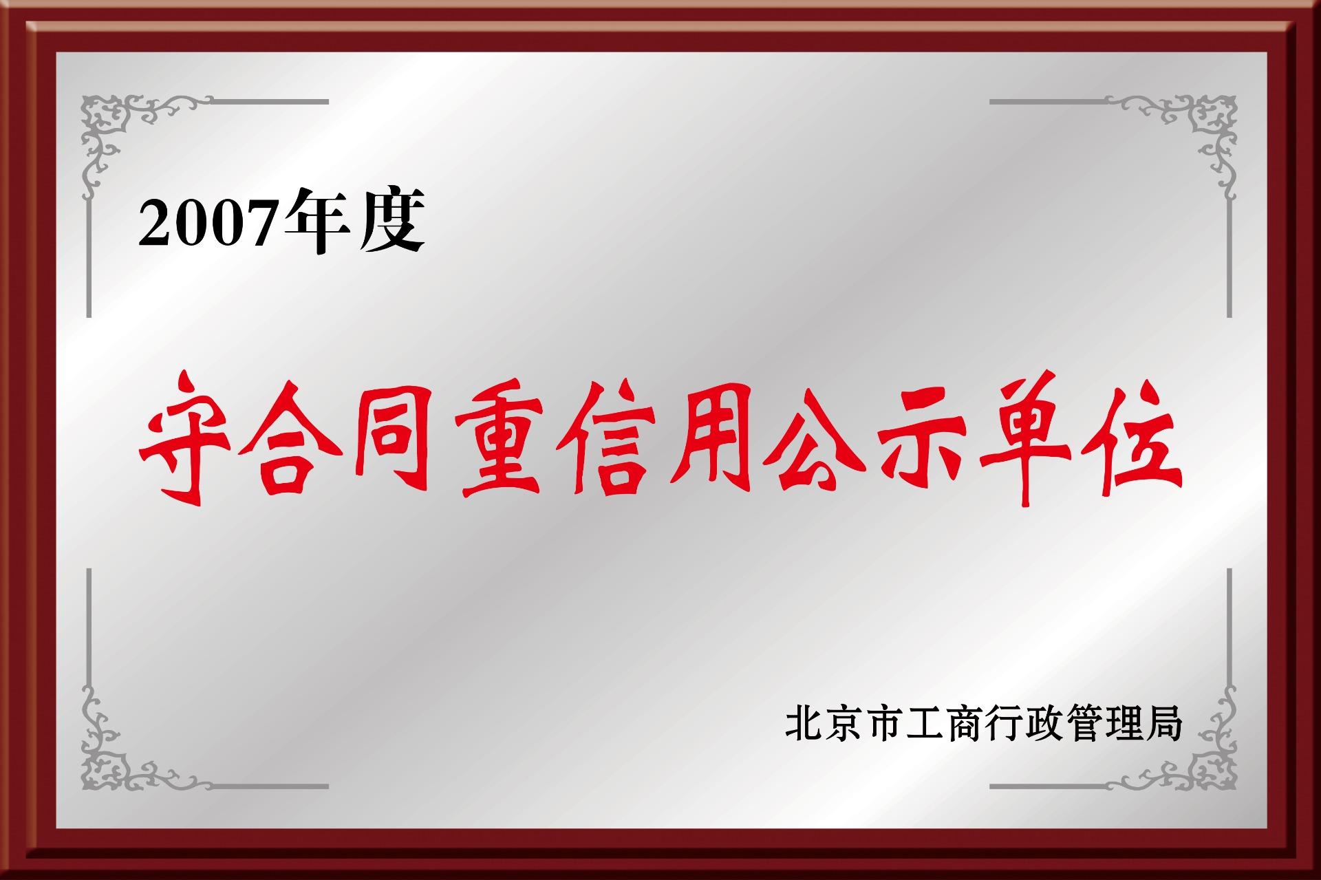 京联鑫荣誉01_20210609_193936967