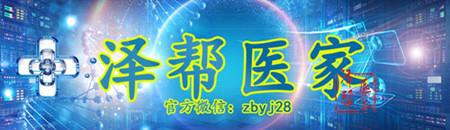 泽帮医家zbyj28
