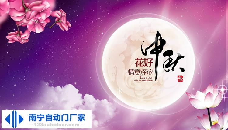 南宁自动门厂家祝您中秋节快乐!