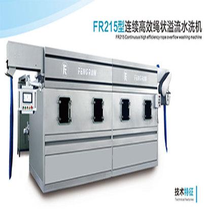 FR215连续高效绳状溢流水洗机