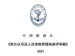 《供方认可及人员资格管理指南》2021评审稿