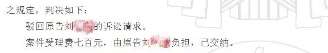 王,刘秀意案