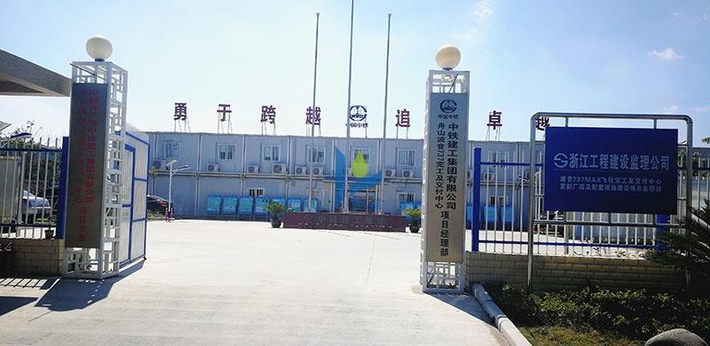 中铁建工波音737项目交付中心
