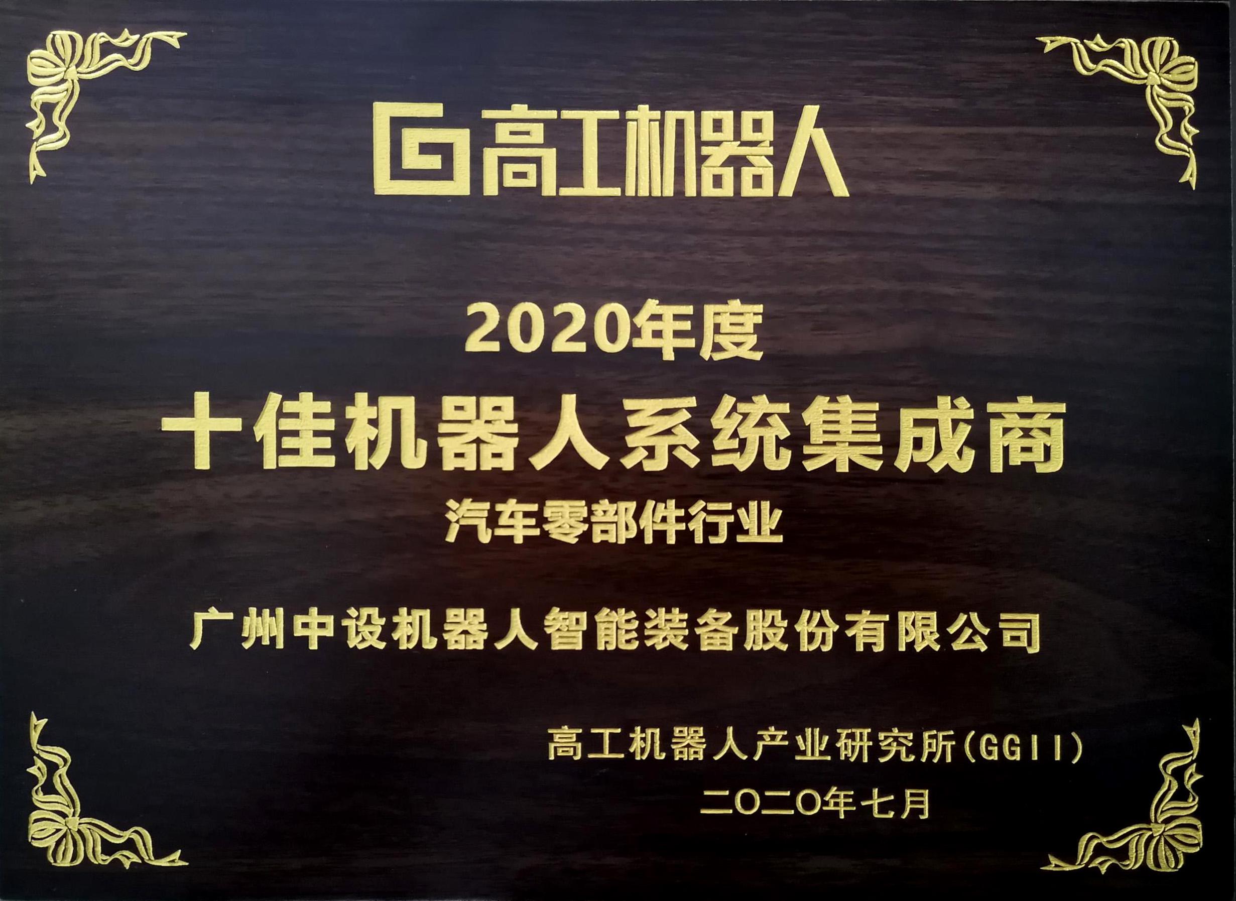 中设获评 【2020年度 十佳机器人系统集成商】