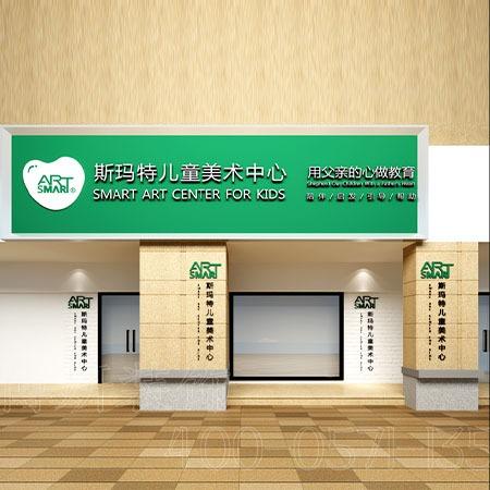 杭州学问艺术教育中心装修
