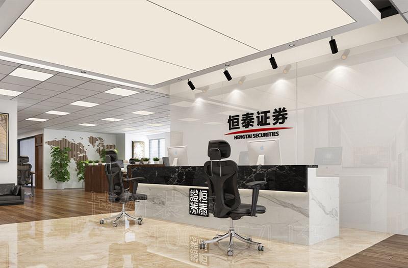 杭州证券交易办公室装修 - 恒泰证券
