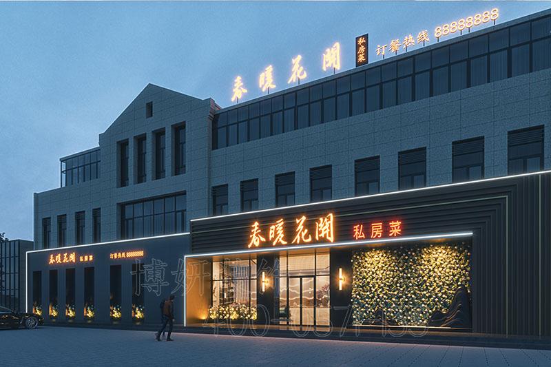杭州专业餐厅装修设计,杭州餐厅装修设计企业,杭州大型餐厅装修效果图