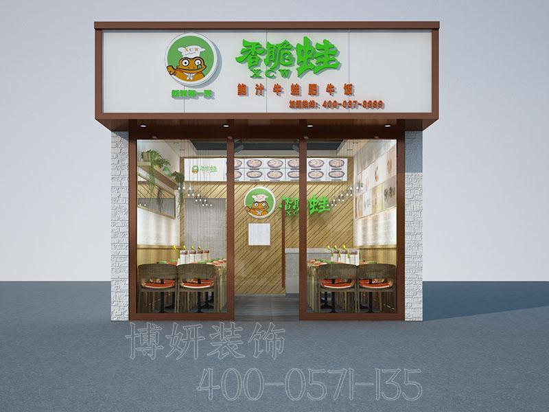 杭州香脆蛙小吃店装修案例