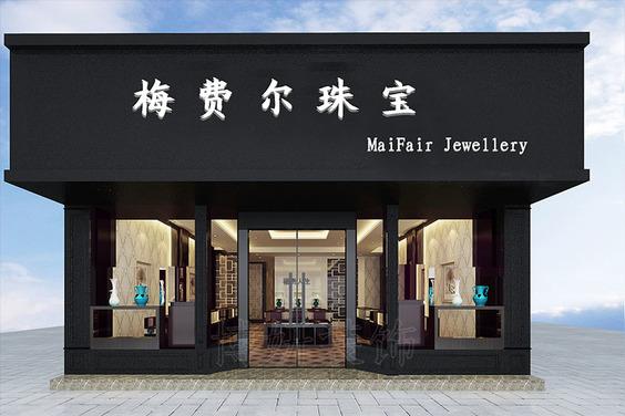 拱墅區120平珠寶店裝修設計案例